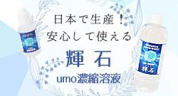 輝石 umo 濃縮溶液