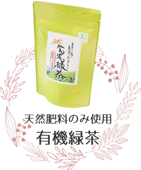 かんげん緑茶